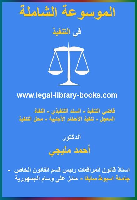 كتاب الموسوعة الشاملة في التنفيذ