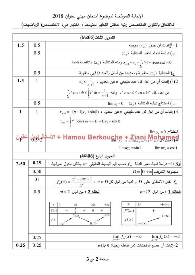 مواضيع وحلول مسابقات  ادرة (مدير-مستشار توجيه مدرسي- مقتصد- مشرف تربوي )و تفتيش (ابتدائي -متوسط وثانوي )جميع  الرتب   79