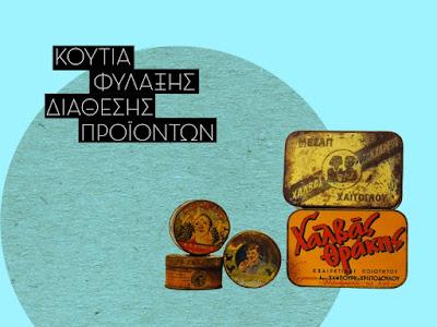 Μια μυστηριακή, βακχική Θράκη δίχως σύνορα είναι το αντικείμενο ενός μικρού, αλλά σπουδαίου εθνολογικού Μουσείου στην Αλεξανδρούπολη