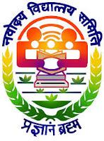 IX Class Admission 2019-20 @ Jawahar Navodaya Vidyalayas
