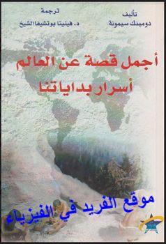 كتاب أجمل قصة عن العالم ، أسرار بداياتنا pdf، كتب الكون والفضاء مترجمة