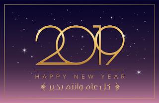 راس السنة الميلادية 2019