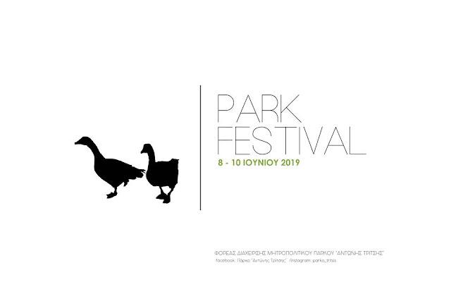 Park Festival στο Πάρκο Α.Τρίτση 8-10 Ιουνίου 2019