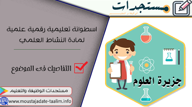 اسطوانة تعليمية رقمية علمية لمادة النشاط العلمي تضم الدروس والتمارين وفق اخر مستجدات النظام التعليمي بالمغرب