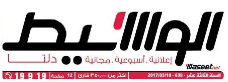 جريدة وسيط الدلتا عدد الجمعة 10 مارس 2017 م