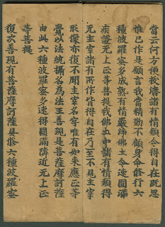 A printed page of Japanese characters.