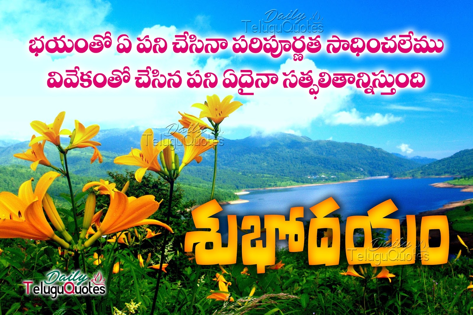 Best Good Morning Telugu Quotes And Greetings About Life