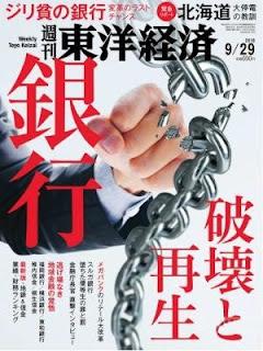 週刊東洋経済 2018年09月29日号, manga, download, free