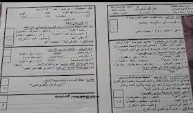 امتحان لغة عربية  فعلى للثالث الإبتدائى من بنى سويف  ترم أول2017