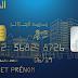جديد !! طلب البطاقة الذهبية لبريد الجزائر عبر الأنترنت  golden card (CIB) algerie post