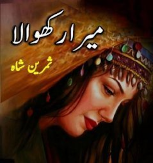 mera rakhwala novel pdf download,samreen shah novel. Mera rakhwala novel free downloadd pdf