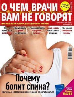 Читать онлайн журнал О чем врачи вам не говорят (№6 июнь 2018) или скачать журнал бесплатно