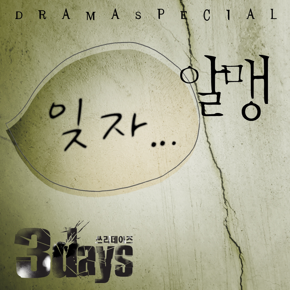 [Single] Almeng – Let's Forget (Three Days OST Part 6)