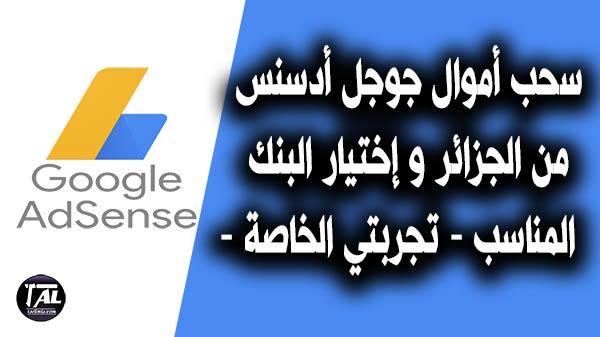 سحب أموال جوجل أدسنس Adsense من الجزائر و إختيار البنك المناسب -  تجربتي الخاصة -