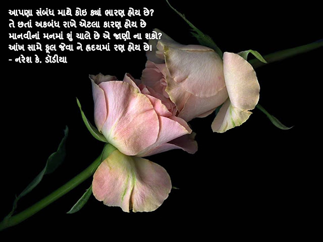 आपणा संबंध माथे कोइ क्यां भारण होय छे? Gujarati Muktak By Naresh K. Dodia