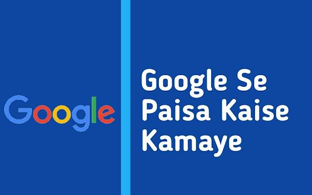 Google Se paisa kamane ke Tarike