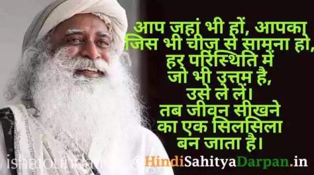 Best SadhGuru Quotes In Hindi ~ सद्गुरु जग्गी वासुदेव के सर्वश्रेष्ठ अनमोल विचार