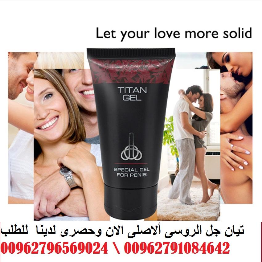 اطلب تيتان جل من جميع دول العالم 00962796569024 titan gel سيل