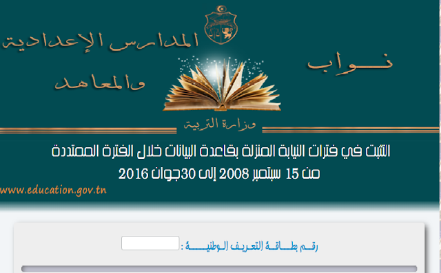 وزارة التربية:قائمة النواب لفترات النيابة خلال الفترات الممتدة من 15 سبتمبر 2008 إلى 30 جوان 2016