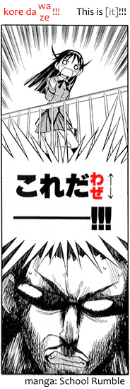 kore dawa これだわ / kore daze これだぜ / This is [it]! - quote from manga School Rumble.
