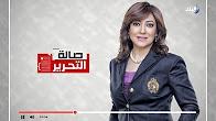 برنامج صالة التحرير 24-1-2017 مع عزة مصطفي