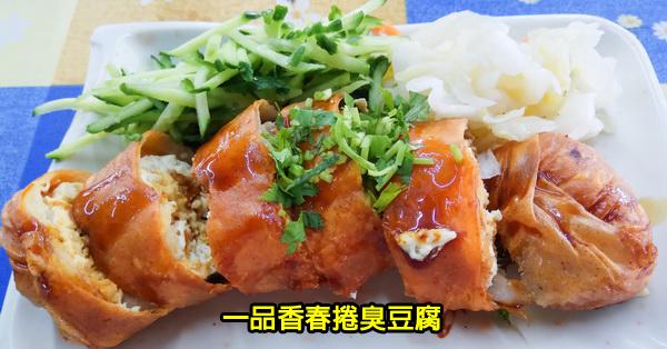 台中太平|一品香春捲臭豆腐|麵線糊|太平知名|新口味傳統小吃