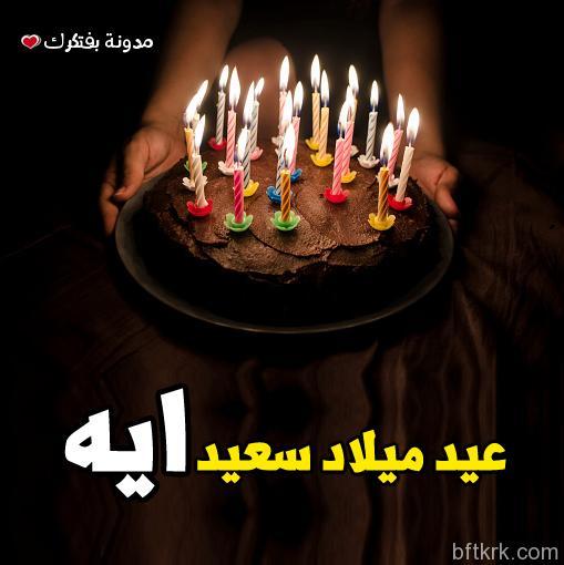 صور تورتات اعياد ميلاد باسم ايه 2019 تورتة عيد ميلاد اية
