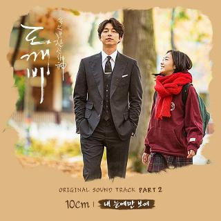 Chord : 10cm - My Eyes (OST. Goblin)