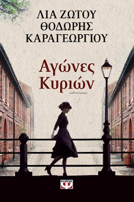 http://www.psichogios.gr/site/Books/show/1003886/agwnes-kyriwn