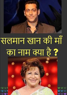 Salman Khan Mother Name | सलमान खान की माँ का नाम क्या है ?