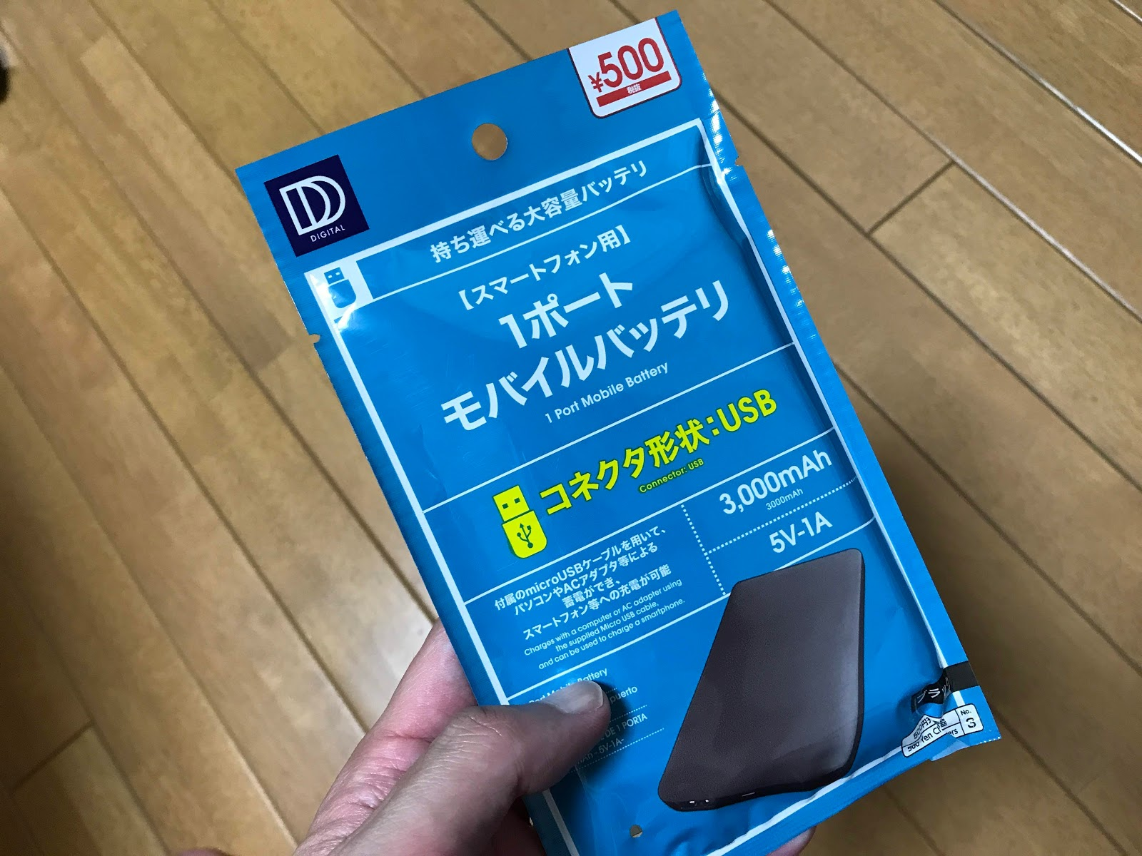 ダイソー500円モバイルバッテリー