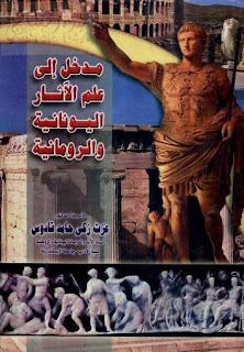 تحميل كتاب مدخل إلى علم الآثار اليونانية و الرومانية pdf - عزت ذكي قادوس