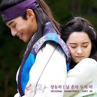 Download MP3 [Single] Jung Dong Ha - 날 혼자 두지 마 (Don`t Leave Me Alone) [Hwarang OST Part.10]