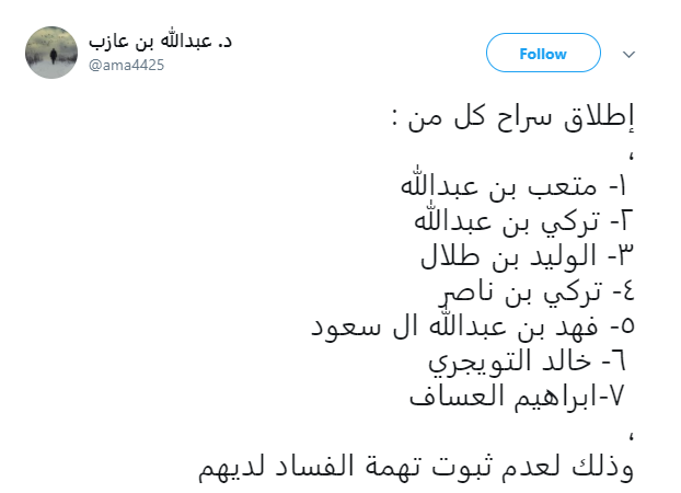 اعرف اسماء المفرج عنهم في السعودية اليوم 21-2-1439 أسماء من شملهم العفو الملكي اليوم ننشر كشوفات المفرج عنهم بالمملكة العربية السعودية