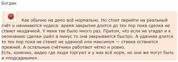 Отзыв от трейдера Богдана