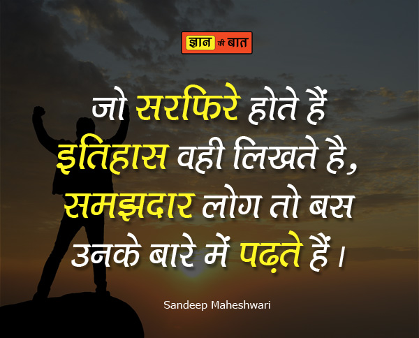 Motivational Thoughts In Hindi On