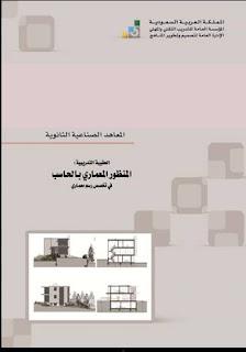 المنظور المعماري بالحاسب pdf