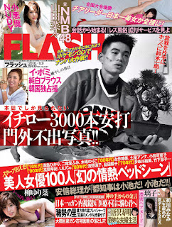 [雑誌] FLASH 2016 08 09号, manga, download, free