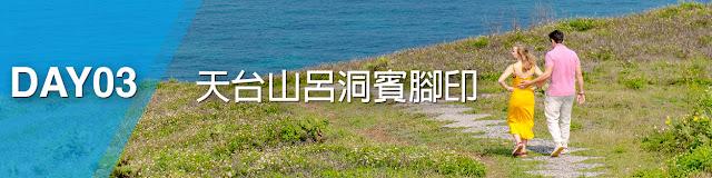 天台山呂洞賓腳印