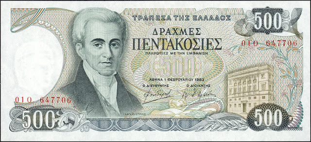 Greek Currency 500 Drachmas banknote 1983 Ioannis Kapodistrias Governor First Hellenic Republic