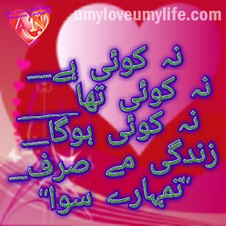 Urdu Shayari, Urdu Image