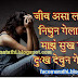 sad heart broken breakup marathi kavita sms message status