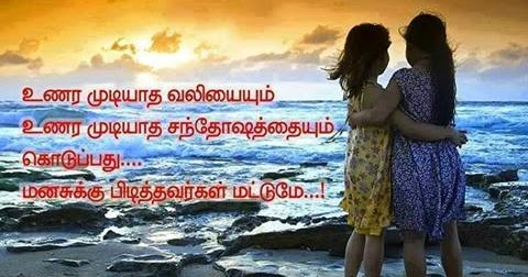 Tamil Love Failure Kavithai Wallpapers Free Download ...