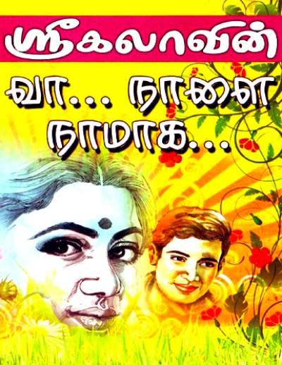 Online Tamil Novels Pdf