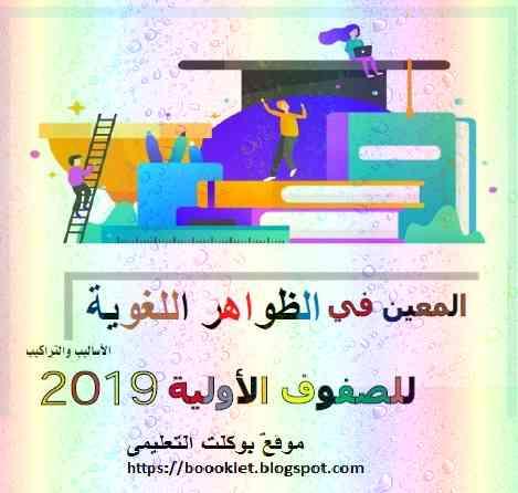مذكرة الظواهر اللغوية للصفوف الأولية 2019