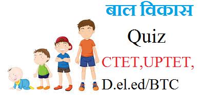 बाल विकास quiz 1