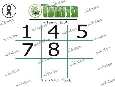 หวยไทยรัฐงวดล่าสุด