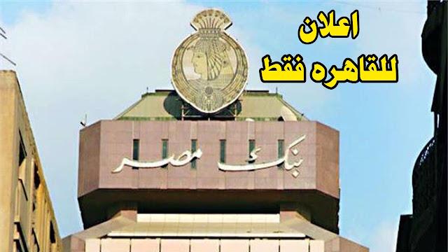 بنك مصر يعلن عن فتح باب التوظيف بعدد من الوظائف للمؤهلات العليا والتقديم عبر الانترنت