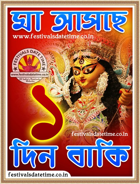 Maa Durga Asche 1 Days Left, Maa Asche 1 Din Baki Pic
