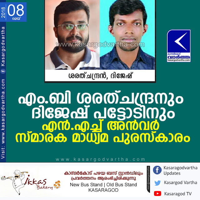 Kerala, News, Kasaragod, Media Award, N.H Anwar media award for M.B Sharath Chandran and Dijesh Pattodu